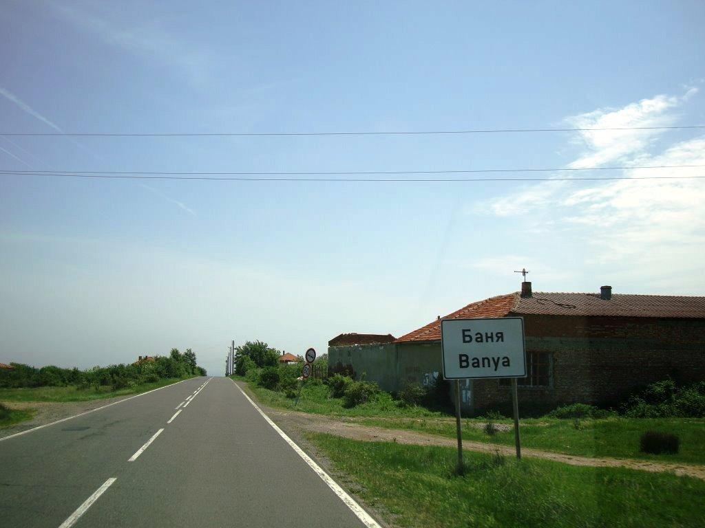 село баня болгария