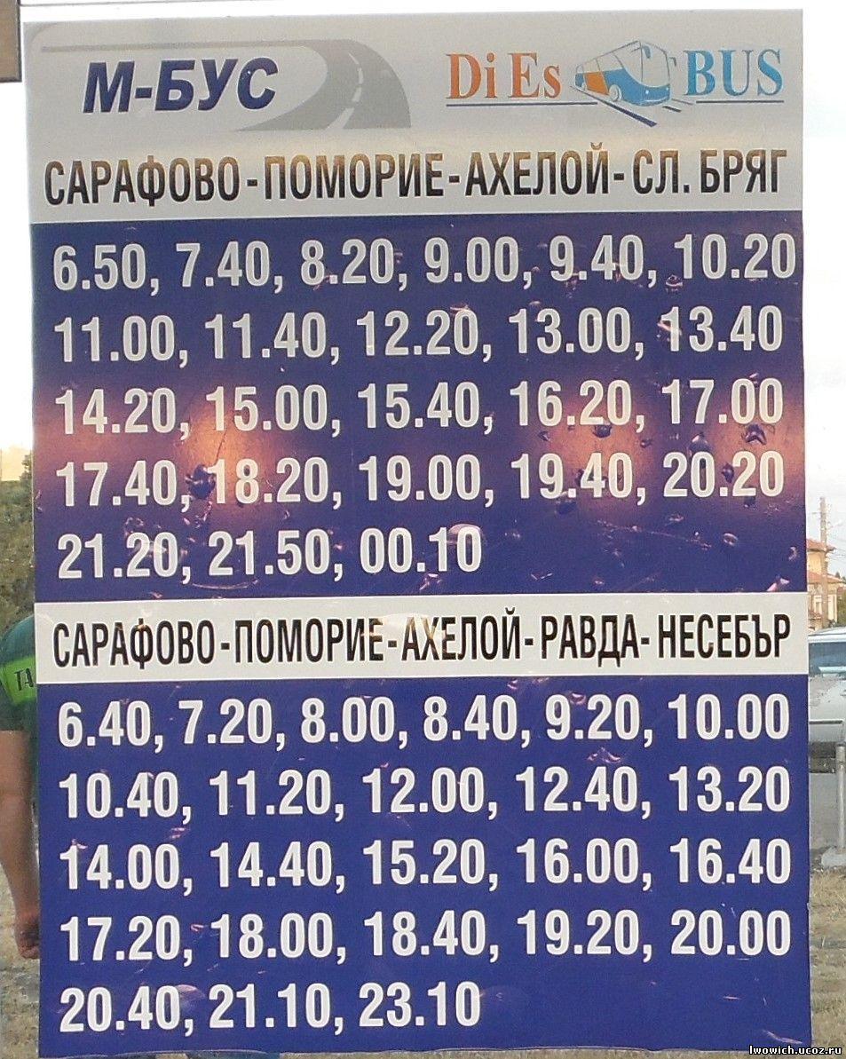 Расписание Бургас-Созополь